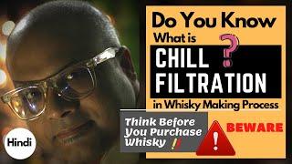 What is Chill filtered Whisky? Hindi | इस प्रक्रिया के साथ आपको सबसे खराब व्हिस्की मिल सकती है