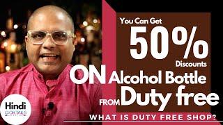 What is Duty Free Shop? | ड्यूटी-फ्री शॉप में शराब इतनी सस्ती क्यों है | Cocktails India | Duty Free