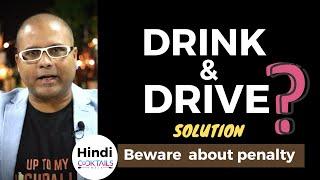 How to Save from Drink & Drive Penalty | ड्रिंक एंड ड्राइव पेनल्टी से कैसे बचा जाए |Cocktails India