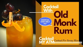 Cocktail With Old Monk Rum | ATM Cocktail | Cocktail For MAN | रम के साथ कॉकटेल | Cocktails India