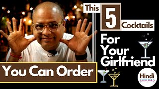 5 Cocktails You Can Order for Your Girlfriend | 5 कॉकटेल आप अपनी प्रेमिका के लिए ऑर्डर कर सकते हैं