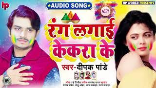 #Deepak_Pandey का नया दर्द भरा होली गीत | रंग लगाई केकरा के | Rang Lagai Kekara Ke | Holi Geet 2020