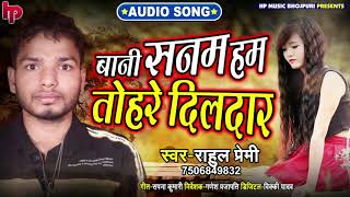 #Rahul_premi New Bhojpuri Sad Song | Bani Sanam Ham Tohre Dildar | बानी सनम हम तोहरे दिलदार | 2020