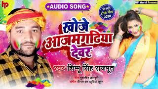 #Shippu_Singh_Rajput | खोजे आजमगढिया देवर  | Khoje Azamgadhiya Devar | Bhojpuri Holi Song 2020
