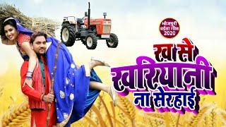 2020 चइता ख से खरियानी क्या है सुनते है #Virat_Babu - Kha Se Khariyani Na Serhai - Chaita Song 2020
