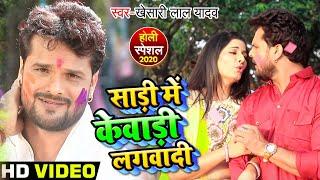HD #VIDEO - साड़ी में केवाड़ी लगवादी - Khesari Lal Yadav - Bhojpuri Holi Song 2020