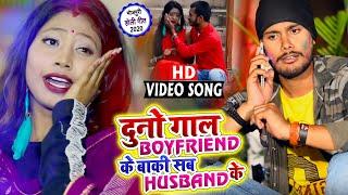 #Video - दुनो गाल BOYFRIEND के बाकी सब HUSBAND के - Antra Singh , Vivek Singh - Bhojpuri Holi Songs