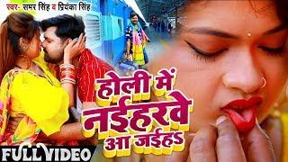 HD #VIDEO - होली में नइहरवे आ जइहS || #Samar Singh , #Priyanka Singh का Bhojpuri Holi Songs 2020