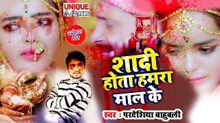 #2020_Bhojpuri Bewafai_Sad Song | Shadi Hota Hamar Mal Ke | Pardeshiya Bahubali
