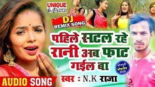 Latest Bhojpuri Arkeshta Song 2020 | Pahile Satal Rahe Rani Ab Faat Gail Ba | N.K Raja |