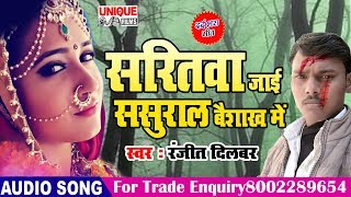 #रंजीत दिलबर ka Bewafai Dard Bhara Geet | Saritawa Jae Sasural Baishakh Me | Ranjeet Dilbar