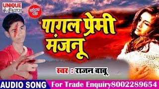 #2020_Dard Bhara Geet - Pagal Premi Majanu | Rajan Babu | Latest Bhojpuri Sad Song