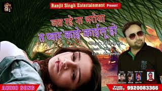 जब रहे ना भरोसा त प्यार काहे कइलू हो | New Bhojpuri Sad Song | Jitendra Kumar | 2020 HD