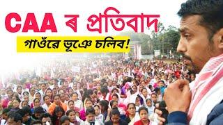 CAA লৈ Shrinkhal Axom Chaliha live at Makum... চাওঁক কি ক'লে? বি জে পি ৰ কথা।