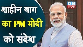 shaheen bagh का PM Modi को संदेश | शाहीन बाग में नहीं लगेगा 'जनता कर्फ्यू' |