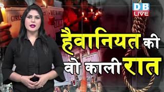 #NirbhayaVerdict | जानिए निर्भया केस की पूरी कहानी | the story of nirbhaya case in india | #DBLIVE