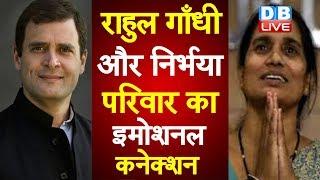 Rahul Gandhi ने जीता सबका दिल  | #DBLIVE