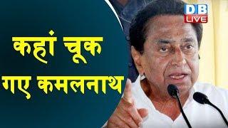 कहां चूक गए KamalNath | कैसे कांग्रेस से दूर होते गए सिंधिया | madhya pradesh news | #DBLIVE