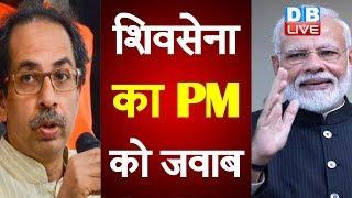 Shivsena का PM Modi को जवाब   PM सामाजिक दूरी चाहते हैं तो संसद क्यों चल रही है?   #DBLIVE