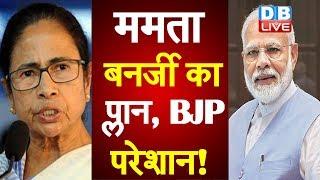 Mamata Banerjee का प्लान, BJP परेशान!   धूमिल छवि वाले नेताओं पर TMC की नजर   #DBLIVE