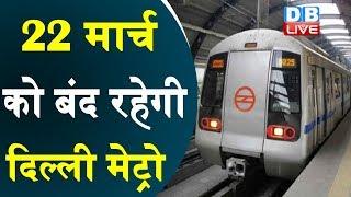 22 मार्च को बंद रहेगी दिल्ली मेट्रो | दिल्ली मेट्रो ने जारी की एडवाजरी | #DBLIVE