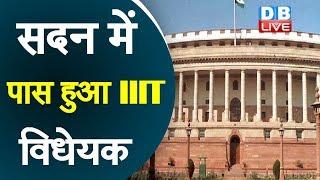 सदन में पास हुआ IIIT विधेयक   indian parliament budget session   #DBLIVE