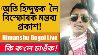Himangsu gogoi Live: BJP আৰু অতি হিন্দুত্ব সাম্প্ৰদায়িক সকলক তীব্ৰ সমালোচনা। কি কি ক'লে জানি লওঁক