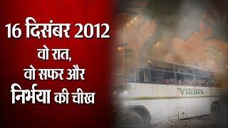 Nirbhaya: 16 दिसंबर 2012 की उस रात की कहानी, जिसने देश को दिया कभी ना भरनेवाला घाव