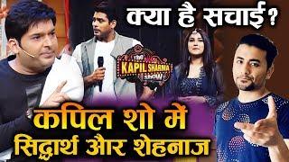 Bhula Dunga Song Sidharth Shukla And Shehnaz On The Kapil Sharma Show | REAL TRUTH