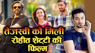 Khatron Ke Khiladi 10 Tejasswi Prakash Bags Rohit Shetty Film; Here Are FULL DETAILS