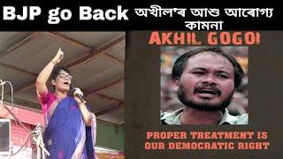 akhil gogoi ৰ Proper treatment is our Democratic right // CAA বিৰোধী আন্দোলনক লৈ কি ক'লে চাওঁক!