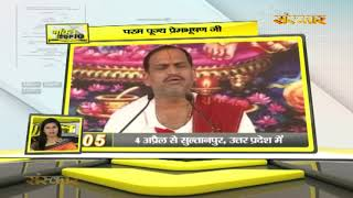 Bhakti Top 10 || 20 March 2020 || Dharm And Adhyatma News ||