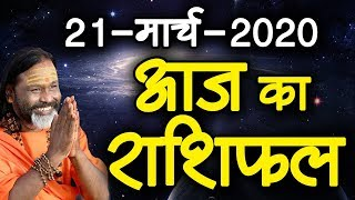 Gurumantra 21 March 2020 - Today Horoscope - Success Key - Paramhans Daati Maharaj