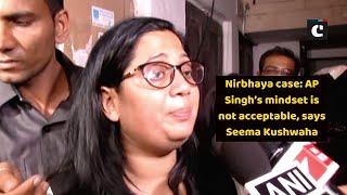 Nirbhaya case: AP Singh's mindset is not acceptable, says Seema Kushwaha
