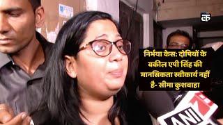 निर्भया केस: दोषियों के वकील एपी सिंह की मानसिकता स्वीकार्य नहीं है- सीमा कुशवाहा
