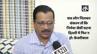 सब लोग मिलकर संकल्प लें कि निर्भया जैसी घटना दिल्ली में फिर न हो: केजरीवाल