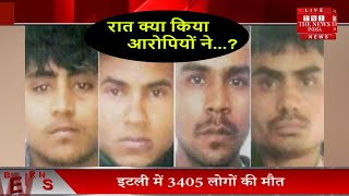 Nirbhaya Case Accused Latest News // last night क्या किया आरोपियों ने