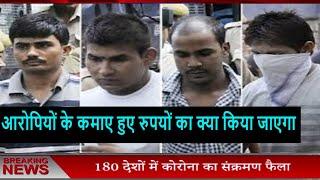 Nirbhaya Case के आरोपियों के कमाए हुए रुपयों का क्या किया जाएगा फांसी के बाद...// THE NEWS INDIA