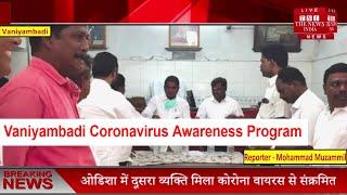 Tamil Nadu // Vaniyambadi Coronavirus Awareness Program //  THE NEWS INDIA