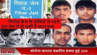 निर्भया केस के दोषियों के पहले भी इस जेल में हो चुकी है खतरनाक // THE NEWS INDIA