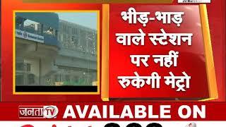 कोरोना के कारण DELHI METRO में बड़ा बदलाव, ज्यादा भीड़ होने पर नहीं रुकेगी ट्रेन