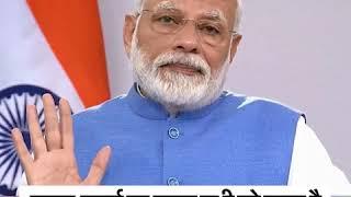 पीएम श्री नरेन्द्र मोदी की समस्त देशवासियों से अपील... #IndiaFightsCorona