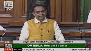 Shri Bidyut Baran Mahato raising 'Matters of Urgent Public Importance' in Lok Sabha: 19.03.2020