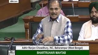 Adhir Ranjan Chowdhury on The Indian Institutes of Information Technology Laws(Amendment) Bill, 2020