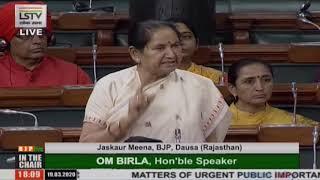 Smt. Jaskaur Meena raising 'Matters of Urgent Public Importance' in Lok Sabha: 19.03.2020