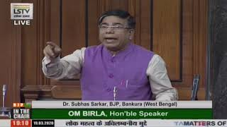 Dr. Subhas Sarkar raising 'Matters of Urgent Public Importance' in Lok Sabha: 19.03.2020