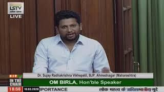 Dr. Sujay Vikhepatil raising 'Matters of Urgent Public Importance' in Lok Sabha: 19.03.2020