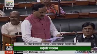 Dr.Ramesh Pokhriyal's reply on The Indian Institutes of Information Technology Laws(Amend)Bill, 2020