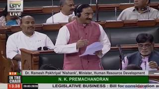 Dr. Ramesh Pokhriyal moves The Indian Institutes of Information Technology Laws (Amend) Bill, 2020