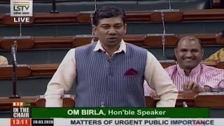 Shri Nihal Chandra Chauhan raising 'Matters of Urgent Public Importance' in Lok Sabha: 20.03.2020